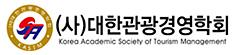(사)대한관광경영학회
